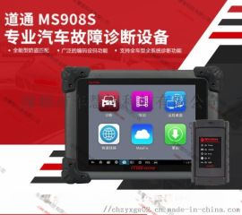 道通MS908S汽车检测仪道诊断仪大众奥迪刷隐藏