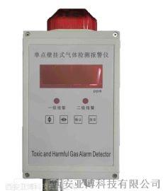 宝鸡壁挂式气体检测仪