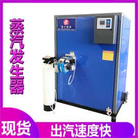 商用蒸汽锅炉    蒸馒头蒸包子用蒸汽发生器