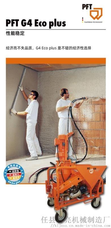 全自动内墙抹灰石膏喷浆机专业喷涂我在行