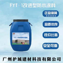 FYT-1改进型防水涂料