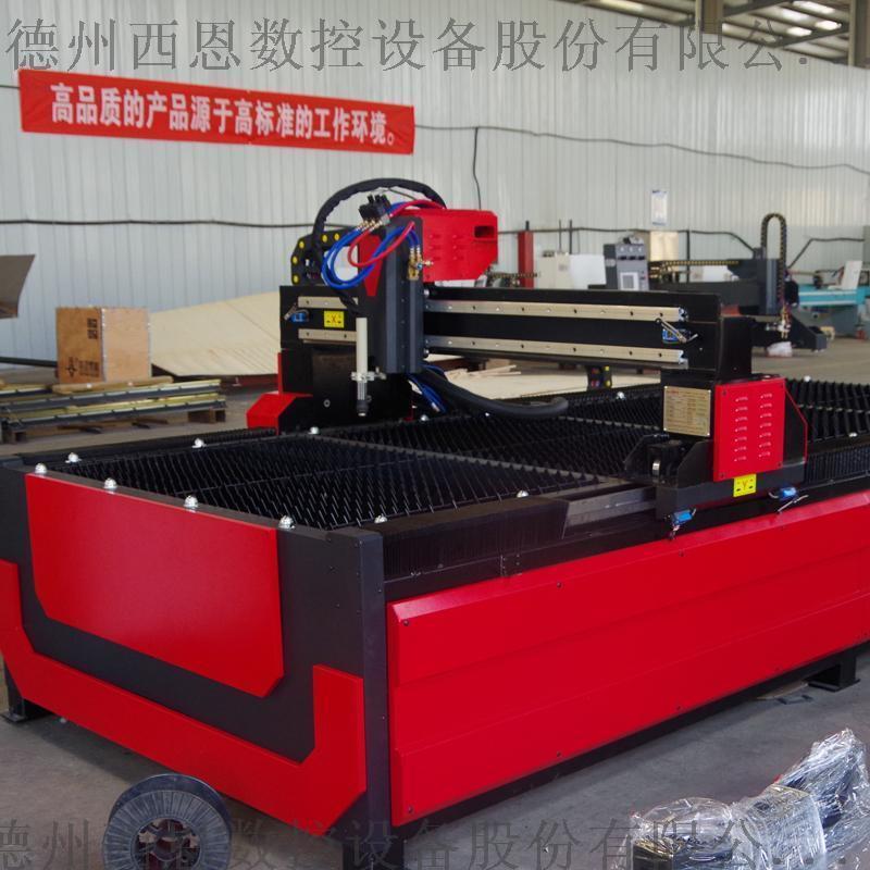 1530台式精细等离子切割机 不锈钢钢板切割机