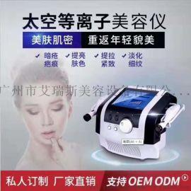 广州艾瑞斯太空等离子美容仪 工厂OEM定制生产