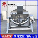 煮豆腐丸子夹层锅 自动搅拌卤煮设备生产厂家