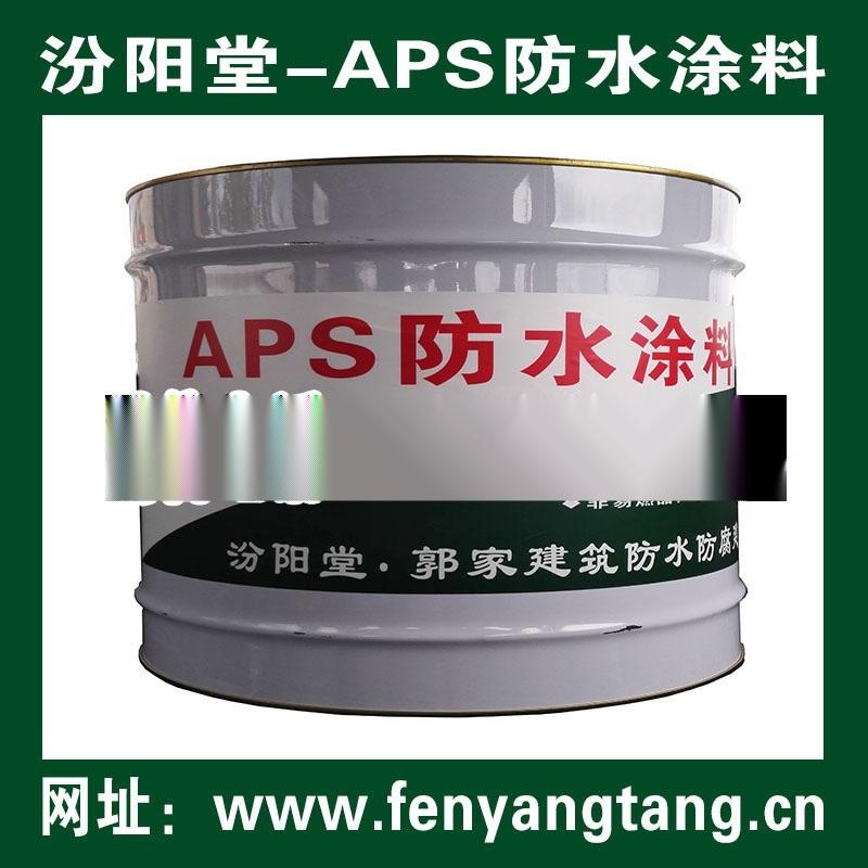 APS防水涂料、APS单组份高分子防水涂料