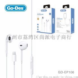 GD-EP106 原装IC Lightning耳机