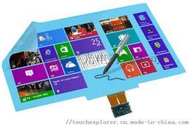 55-98英寸透明電磁天線板TEAP1電磁觸控屏