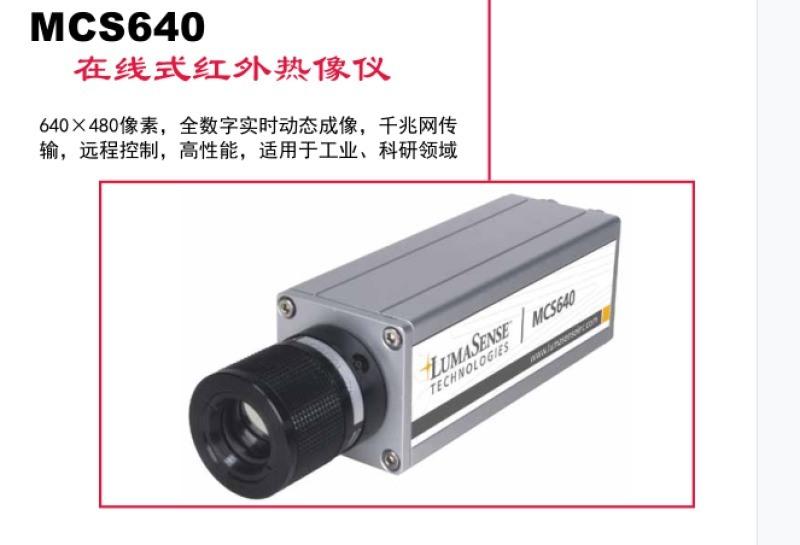 MCS640在線式紅外熱像儀