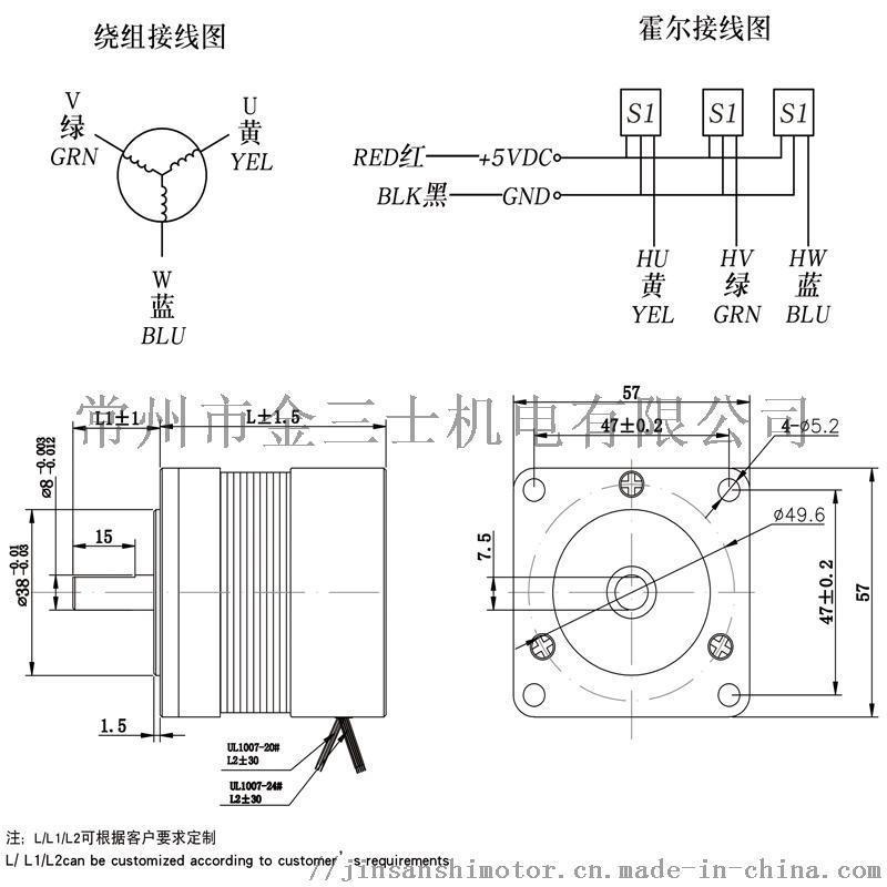 金三士57mm直流无刷电机