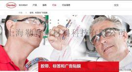 汉高亚克力压敏胶8036反光材料溶剂型压敏胶