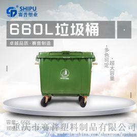 660升环卫垃圾收集箱/贵阳大型四轮垃圾箱