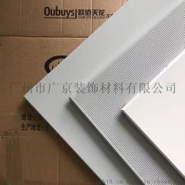 机房防火吸音铝天花板欧佰600*600微孔铝扣板