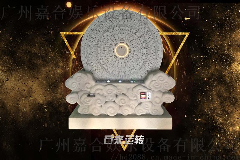 中國傳統文化 石來運轉占卜機