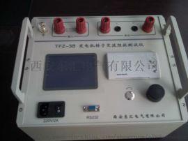 發電機轉子交流阻抗測試儀(TFZ-3B)