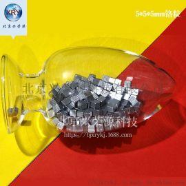 金属铬粒 99.9%金属高纯铬颗粒 高纯铬块