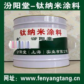 钛纳米涂料、生产销售、钛纳米涂料、厂家直供