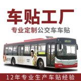 酷麗特汽車用品 公交車廣告貼紙 個性定制 PVC貼紙 不幹膠標籤