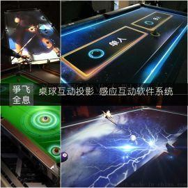 桌面互动全息裸眼3D多点触控桌面游戏
