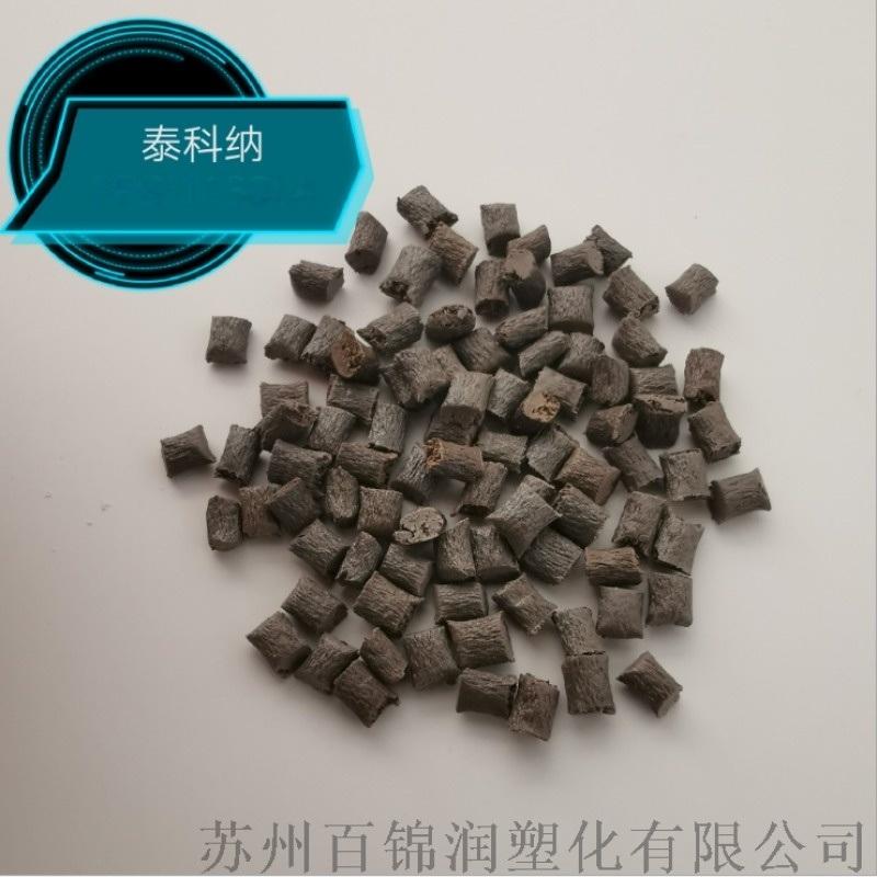 美國泰科納PPS原料 Fortron 1130L4 FC 可焊接級PPS料