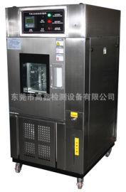 东莞高鑫(按键式)高低温试验箱高鑫厂家直销