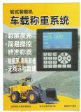 GE-21装载机电子秤 郑州意大利合资GE-21装载机电子秤