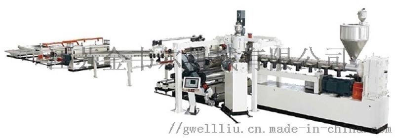 PMMA/GPPS导光板、扩散板挤出生产线