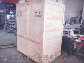 东莞胶合板木箱,其主要特点,通用包装,可定制