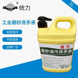 工业磨砂洗手液 汽修机修工人清洁洗手液