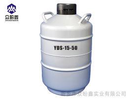 低温生物容器储存罐15升50口径