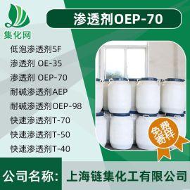 耐碱渗透剂 OEP-70