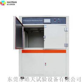 塑料紫外线老化测试仪,尼龙材料紫外线老化实验箱