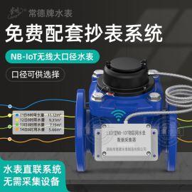 常德NB-IOT无线远传水表DN80 免费配套能耗监测系统