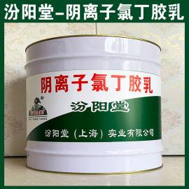 阴离子氯丁胶乳、涂膜坚韧、粘结力强、抗水渗透