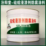 现货、硅烷浸渍剂防腐涂料、销售、硅烷浸渍剂防腐涂料