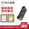 雙軟導線固定間隔棒MRJ-6/200 永久電力金具
