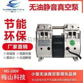 无油真空泵 微型真空泵 小型气泵