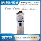 便携式激光打标机 激光打码机激光打印机 金属木制品管道激光刻印