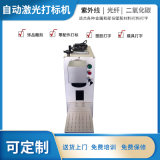 攜帶型 射打標機  射打碼機 射印表機 金屬木製品管道 射刻印