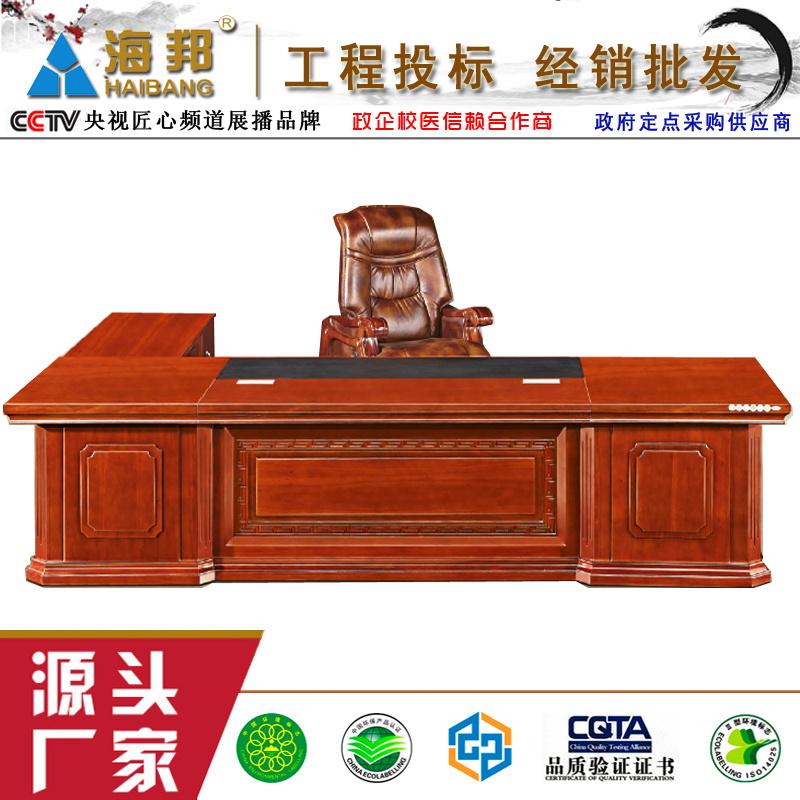 環保油漆2.8米3.2米老闆桌 海邦3215款桌