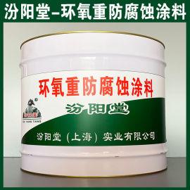 环氧重防腐蚀涂料、防水,防漏,性能好