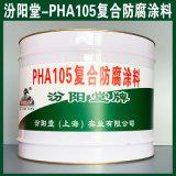 PHA105複合防腐塗料、生產銷售、塗膜堅韌