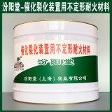 催化裂化装置用不定形耐火材料、生产销售、涂膜坚韧