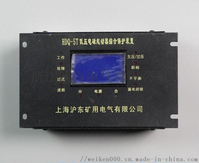 HDQ-5T低壓電磁起動器綜合保護裝置