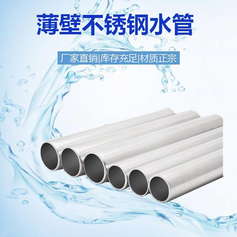 304薄壁不鏽鋼卡壓水管 建築供水管