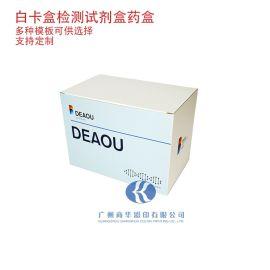 定做检测试剂药盒正方形通用包装盒彩色印刷纸盒订做