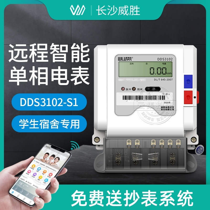 长沙威胜DDS3102-S1单相宿舍  电表 可识别大功率设备