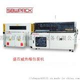 塑封膜收縮包裝機,書籍印刷品適用,廠家直供