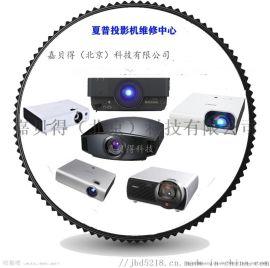 北京SONY索尼会议投影机维修点,灯泡售后保6月