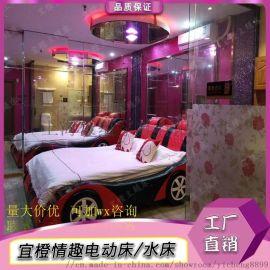 宾馆情趣床汽车时尚电动合欢床主题酒店水床定制