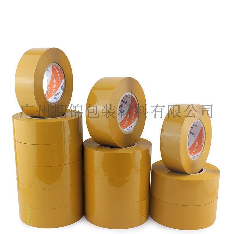 土黃色封箱膠帶 透明封箱帶 包裝膠布廠家